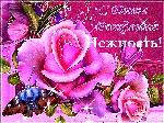 открытки с днем рождения картинки красивые